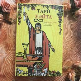 Таро Уэйта подарочный набор книга + карты