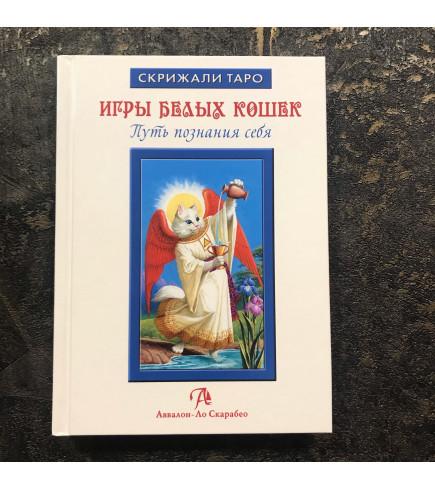 Книга Игры Белых Кошек