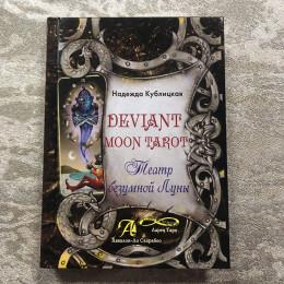 Книга Deviant Moon Tarot Театр Безумной Луны