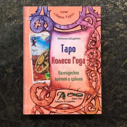 Книга Таро Колесо Года: Калейдоскоп времен и циклов