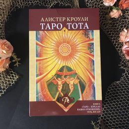 """Таро Тота + Книга """"Таро-Зеркало ваших отношений"""""""
