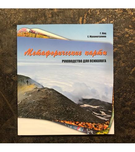 Книга Метафорические Карты Руководство для психолога