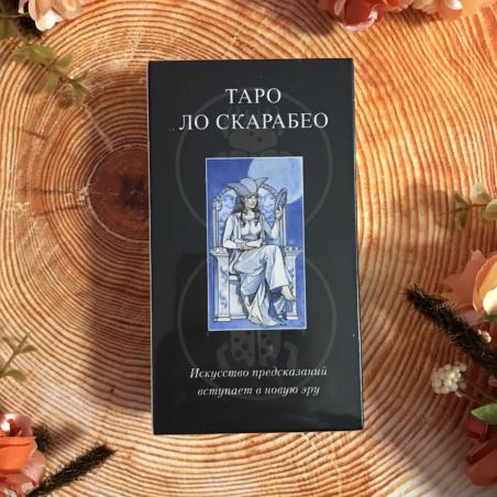 Таро Ло Скарабео