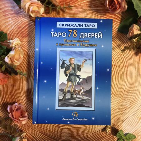 Книга Таро 78 дверей
