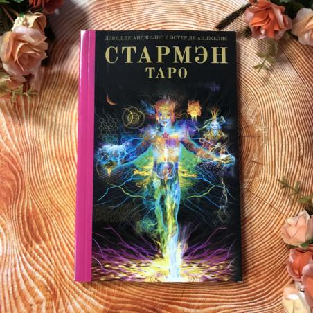 Книга Стармэн Таро
