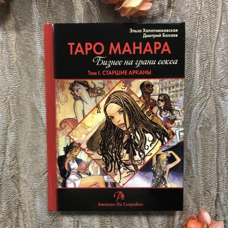 Книга Таро Манара том 1