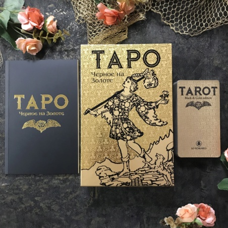 Таро Черное на Золоте