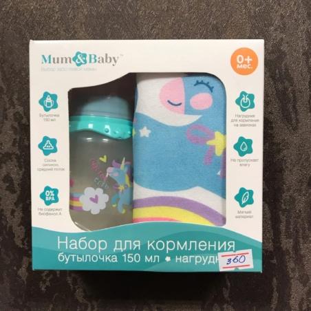 Набор для кормления ребенка бутылочка и нагрудник
