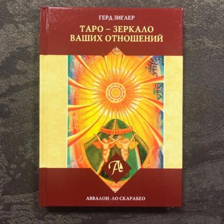 Книга Таро зеркало ваших отношений