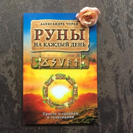 Книга Руны на каждый день Александра Чоран