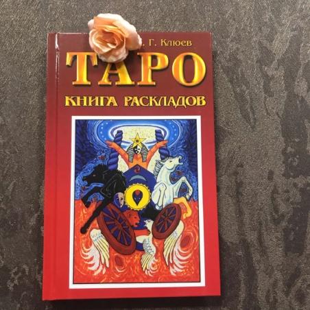 Таро Книга раскладов Клюев А. Г.