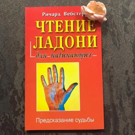 Книга Чтение ладони для начинающих