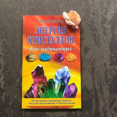 Книга Энергия кристаллов