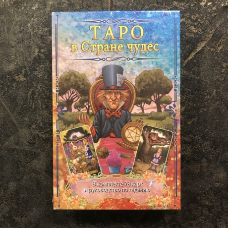 Таро В Стране Чудес Барбара Мур книга + карты