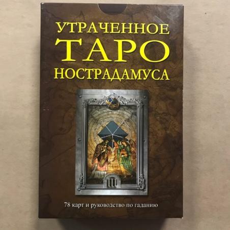 Утраченное Таро Нострадамуса книга + карты