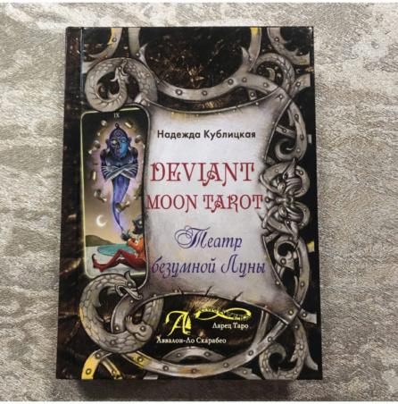 Книга Театр Безумной Луны