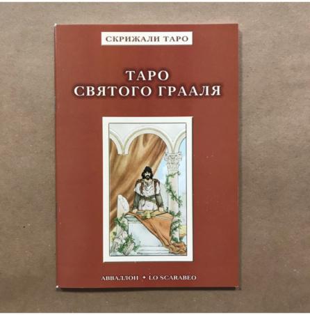 Книга Таро Святого Грааля