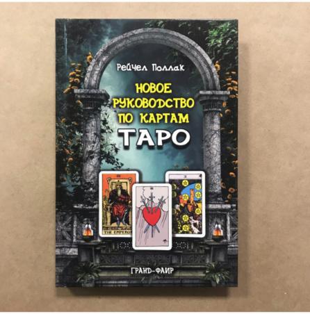 Книга Новое руководство по картам Таро