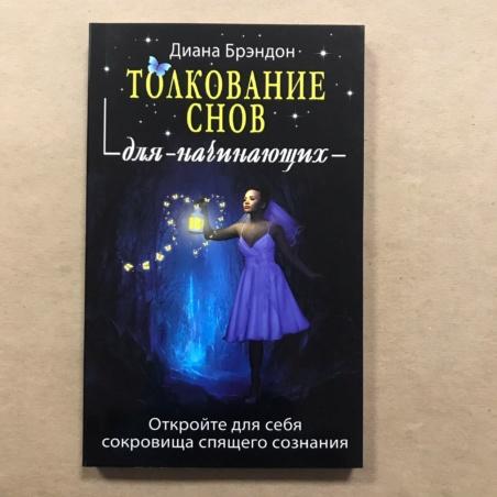 Книга Толкование снов для начинающих