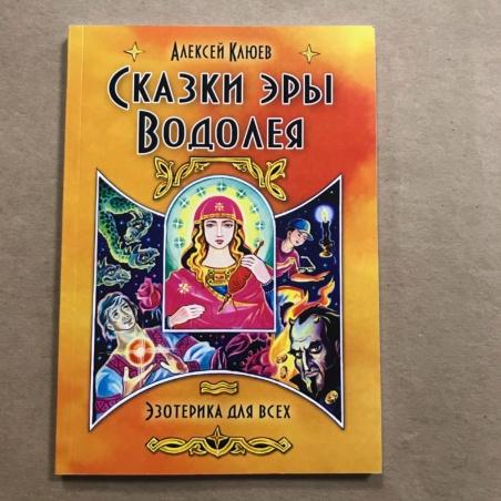 Книга Сказки Эры Водолея