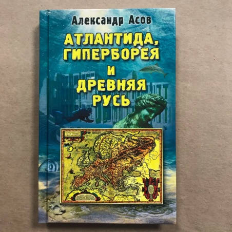 Книга Атлантида Гиперборея и Древняя Русь