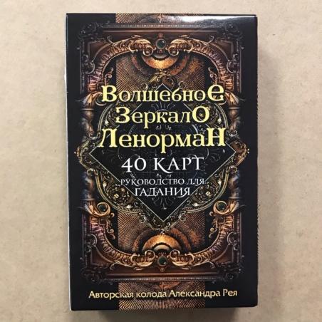 Оракул Волшебное Зеркало Ленорман