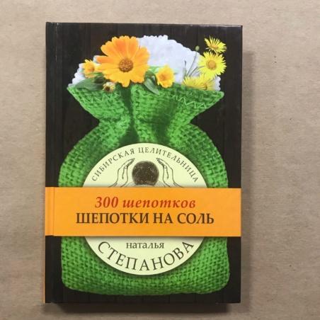 Книга 300 шепотков на соль