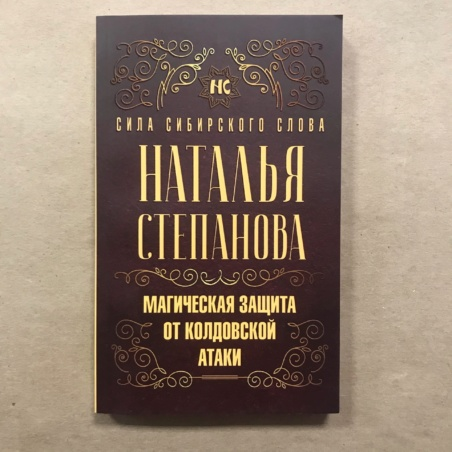 Книга Магическая защита от колдовской атаки