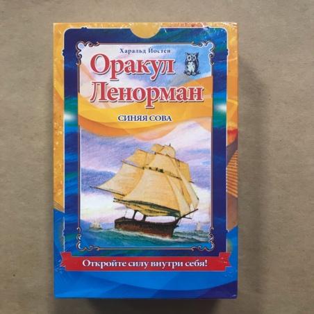 Набор Оракул Ленорман Синяя Сова (книга и карты)