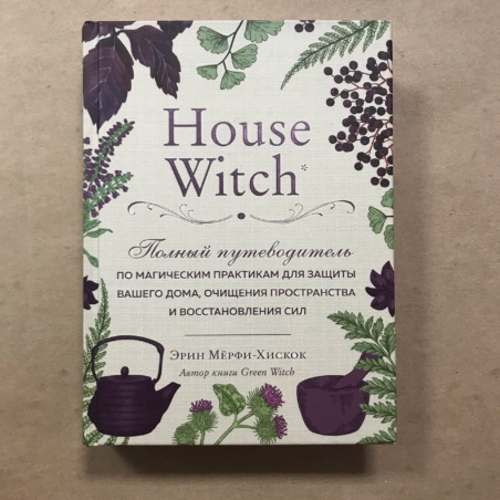 Книга House Witch (магия дома)