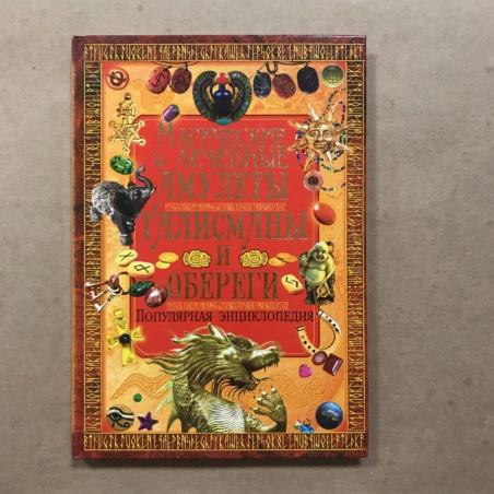 Книга Магические и лечебные амулеты талисманы и обереги