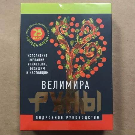 Набор Руны Велимира (книга и 25 карт)