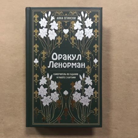Книга Оракул Ленорман самоучитель по гаданию