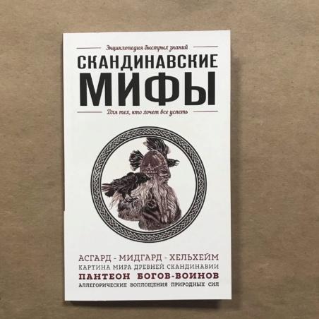 Книга Скандинавские мифы