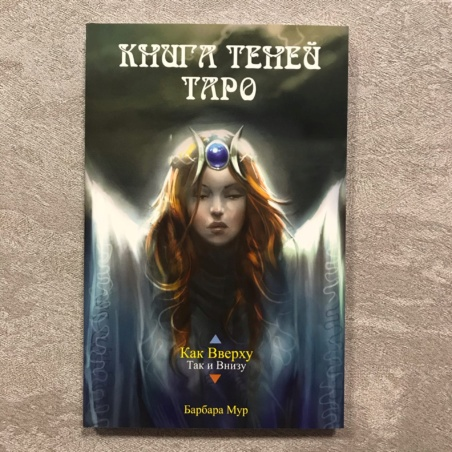 Книга Таро Теней