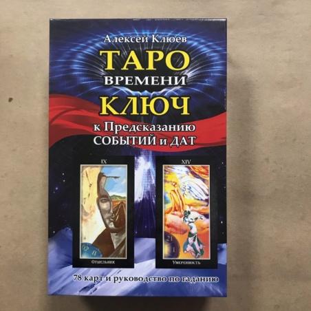 Набор Таро Времени карты и книга