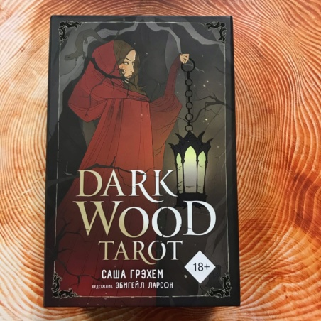 Набор Таро Темного Леса (карты и книга)