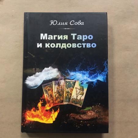 Книга Магия Таро и Колдовство