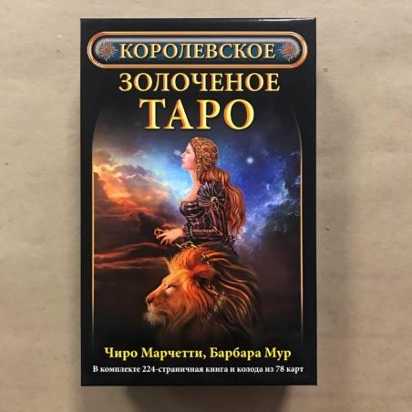 Набор Королевское Золоченое Таро (книга + карты)