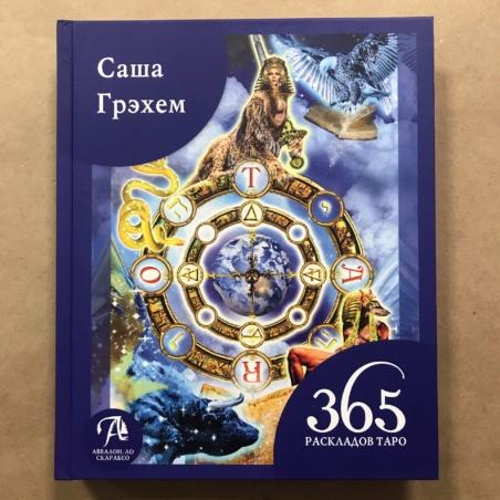 Книга 365 Раскладов Таро