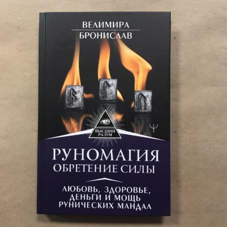 Книга Руномагия