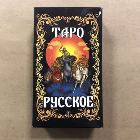 Русское Таро