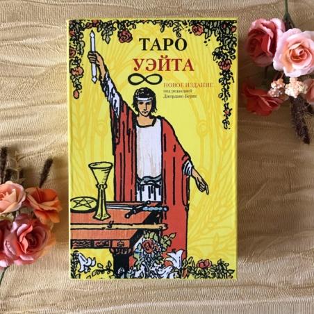 Подарочный Набор Таро Уэйта + Книга