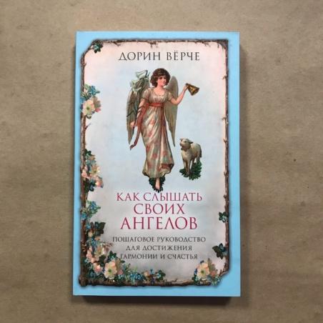 Книга Как Слышать Своих Ангелов
