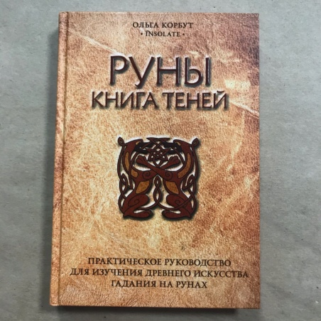 Книга Теней Руны