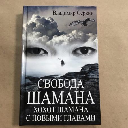 Книга Свобода Шамана