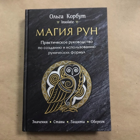 Книга Магия Рун