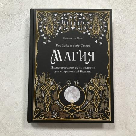 Книга Магия. Разбуди в себе силу