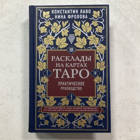 Книга Таро Практическое руководство