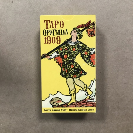 Таро Уэйта Оригинал 1909